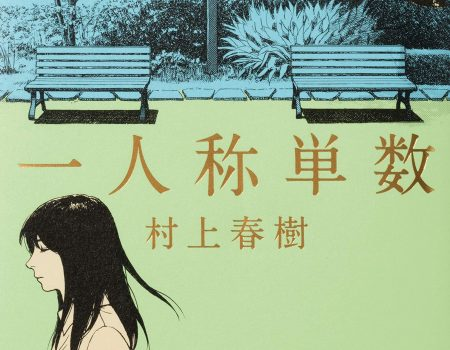 """First Person Singular"": retrato de um Murakami sob ataque"