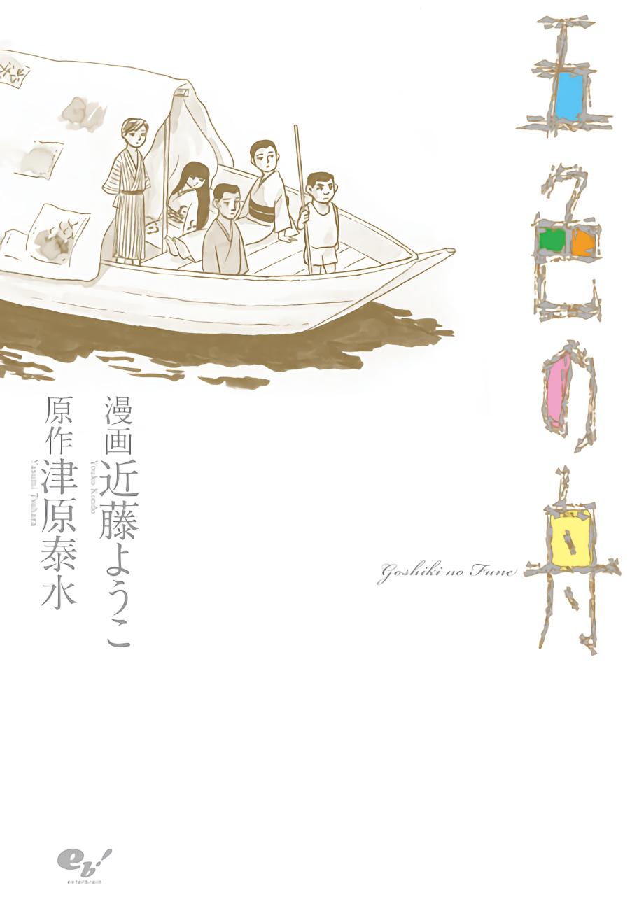 goshiki no fune header.jpg