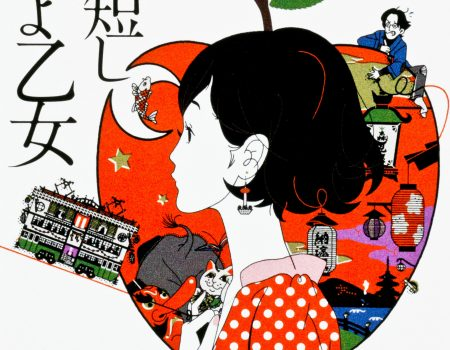 """The Night is Short, Walk on Girl"": O gênio eufórico (e aéreo) de Tomihiko Morimi"